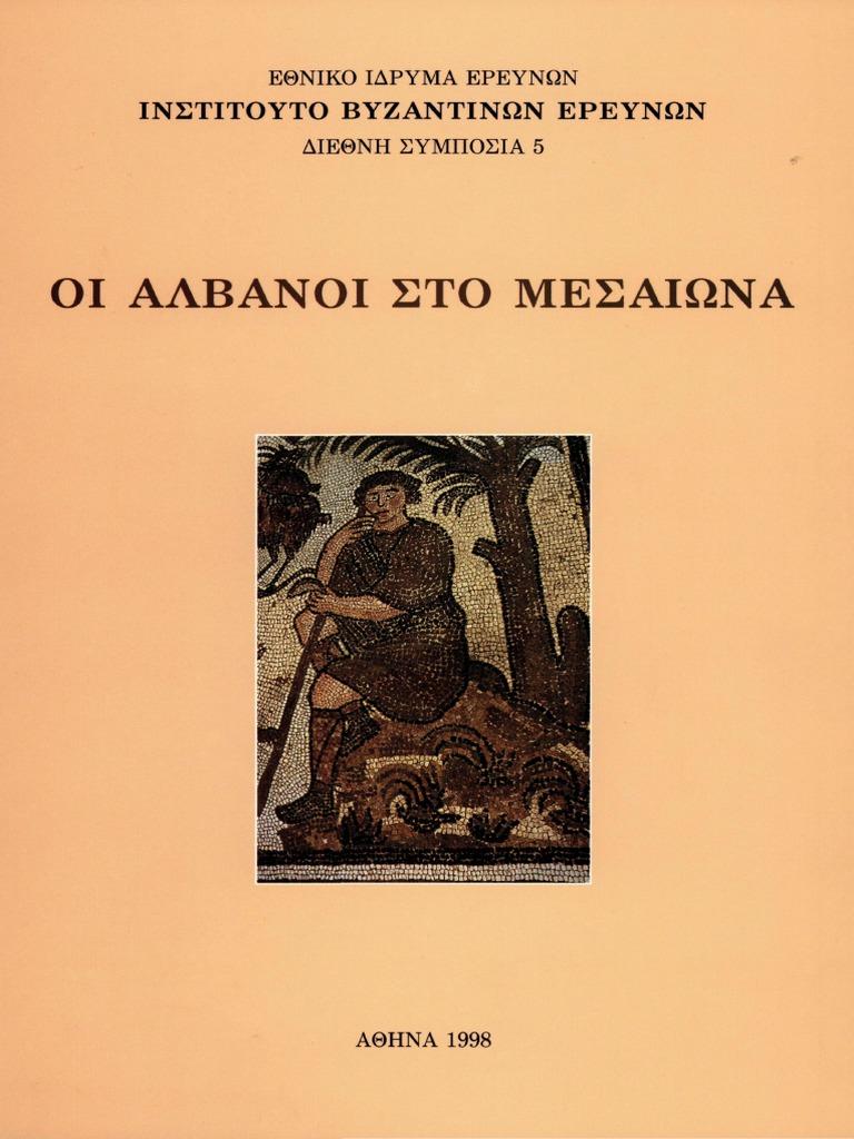 677e8ceaa7156d Οι Αλβανοί Στο Μεσαίωνα