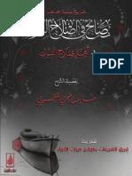 في إصلاح البيوت -1.pdf
