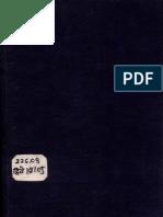 Luptagama Sangraha II - Pt. Vraja Vallabha Dvivedi