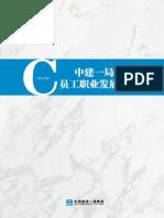 员工职业发展电子书140113
