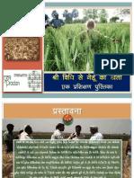 India Bihar Swimanualinhindi 120727095012 Phpapp02