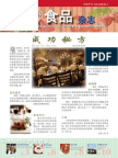 American Taste Simplified Chinese Edition Winter 2008