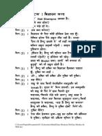 Two comedy skits in Hindi: Vigyapan Kala i e  Art of Advertising