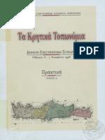 Κρητικά Τοπωνύμια Τόμος Α- http://www.projethomere.com