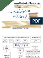 Microsoft PowerPoint - Al-Aajuroomeeyah in Chart Form