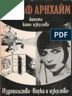Арнхайм Рудолф Киното Като Изкуство