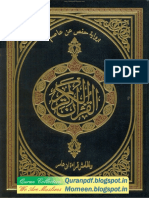 HQ15 Quran Hafs Margin and Read Ibn Amer Al-Shami - High Quality