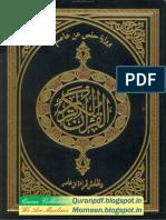 HQ15 Quran Hafs Margin and Read Ibn Amer Al-Shami - High Quality