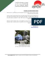האגודה הישראלית ללימודי יפן - עלון מס' 6