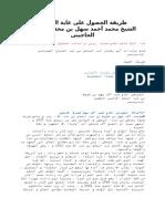 Thariqat Al-Hushul Ila Ghayat Al-Wushul - KH. a. Sahal Mahfudz (Kajen)