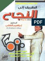 الطريق الى النجاح. د إبراهيم الفقى