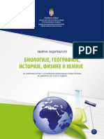 Zbirka Za Kombinovani Test - Sr - 2013-14