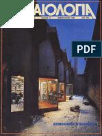 Αρχαιολογία Τεύχος 18 Http Www Projethomere Com