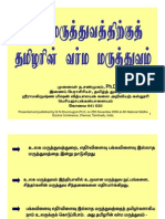 Tamil's Varma Therapy for World Medical Field (Presentation)