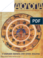 Αρχαιολογία Τεύχος 75 Http Www Projethomere Com