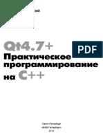 Qt4.7+._Практическое_программирование_на_C++