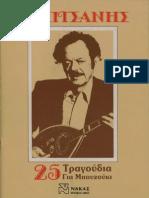 Τσιτσάνης-25-τραγούδια-για-μπουζούκια-http://www.projethomere.com