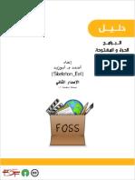 foss guide_ar -v2 دليل البرامج الحرة و المفتوحة