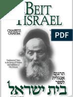 BEIT YISRAEL- Chafetz Chayim