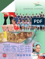全港中小學「儒家經典的心靈表達」才藝比賽紀念刊