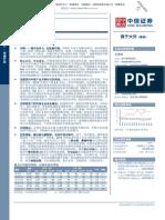 20131028 中信证券 环保行业专题报告:横向纵向都精彩 布局环保并购年
