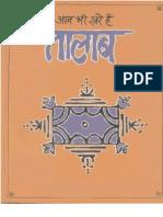Aaj Bhi Khare Hai Taalab