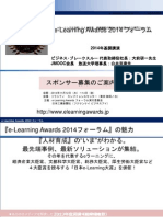 Japan E-Learning Awards 2014