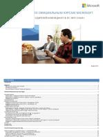 Microsoft Training Guide Feb2013