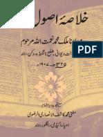 Khulasa Usool Fiqh