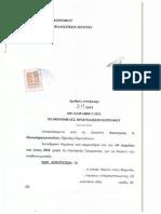 ΜονΠρωτΚορίνθου 317/2014