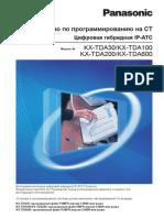PT Programming Manual