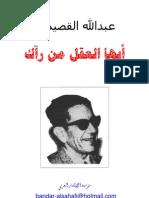 مقتطفات من  أيها العقل من رآك - عبدالله القصيمي