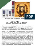 ΑΦΙΕΡΩΜΑ ΣΤΟΝ ΠΡΟΕΔΡΟ 6-4-2014