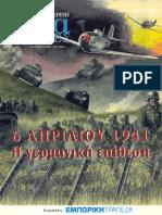 Ημέρες-Καθημερινή-6-4-1941-Η-Γερμανική-Επίθεση-http-www-projethomere-com