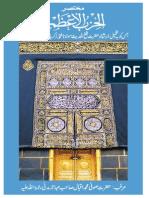 Hizb Al Azam