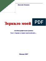 Zerkalo_moei_dushi.doc