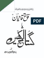 Fateh Qadian ka Jawab
