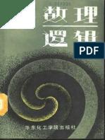 葉爾紹夫_數理邏輯.pdf
