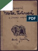 Caragiale, Noapte Furtunoasa, 16 Litografii Originale, 1931, Omel Jiquisi