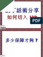 創丁話術(linmu)春木96.05.10