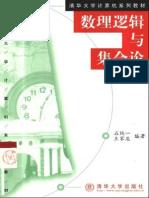 數理邏輯與集合論(第2版)_石純一、王家廞_清華大學出版社_2000.12