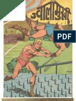 Flash Gordon - Jwalamukhi