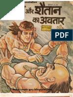 Shuja Aur Shaitan Ka Avtar