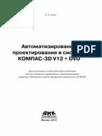 Автоматизированное проектирование в системе КОМПАС-3D V12_2010.pdf