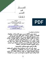 الحلقة الثانية - بحث الثأر بقلم الدكتور/ حسن علي مجلي
