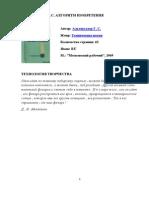 0963352 BBFF3 Altshuller g s Algoritm Izobreteniya
