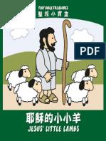耶穌的小小羊 - Jesus' Little Lambs