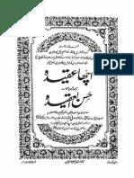 Acha Aqeeda Shah Waliullah