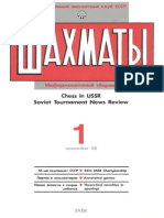 Sahmati u SSSR No.1 November 1988 [Russian-English]