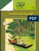 06 - Tintin - The Broken Ear (Persian Language -New Edition-By Sohrabkhan)